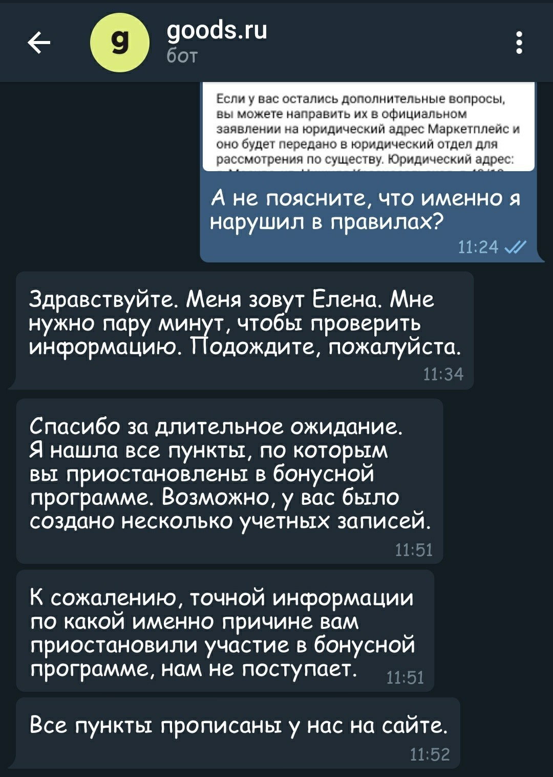 Goods ru приостановление бонусной программы газета монетка лебедянь читать