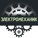 """Аватар сообщества """"Электромеханик+"""""""