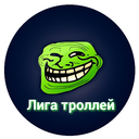"""Аватар сообщества """"Лига троллей"""""""