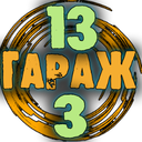 "Аватар сообщества ""ГАРАЖ 13/3"""