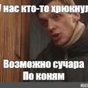 "Аватар сообщества ""Лига Хрюкающих Сучар"""