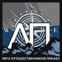 """Аватар сообщества """"Лига путешественников"""""""