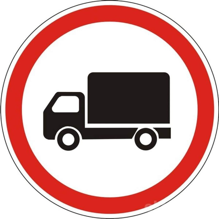 И снова проблемы вождения грузовиков Знаки ПДД, Грузовик, Бомбануло, Длиннопост