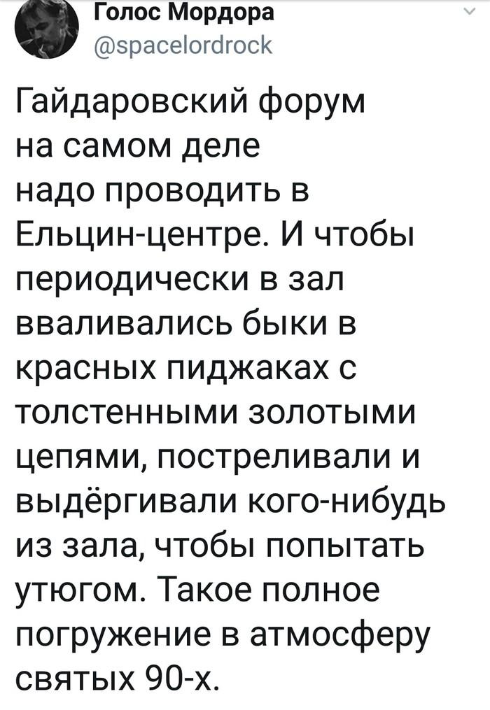 """""""Святые"""" 90-е."""