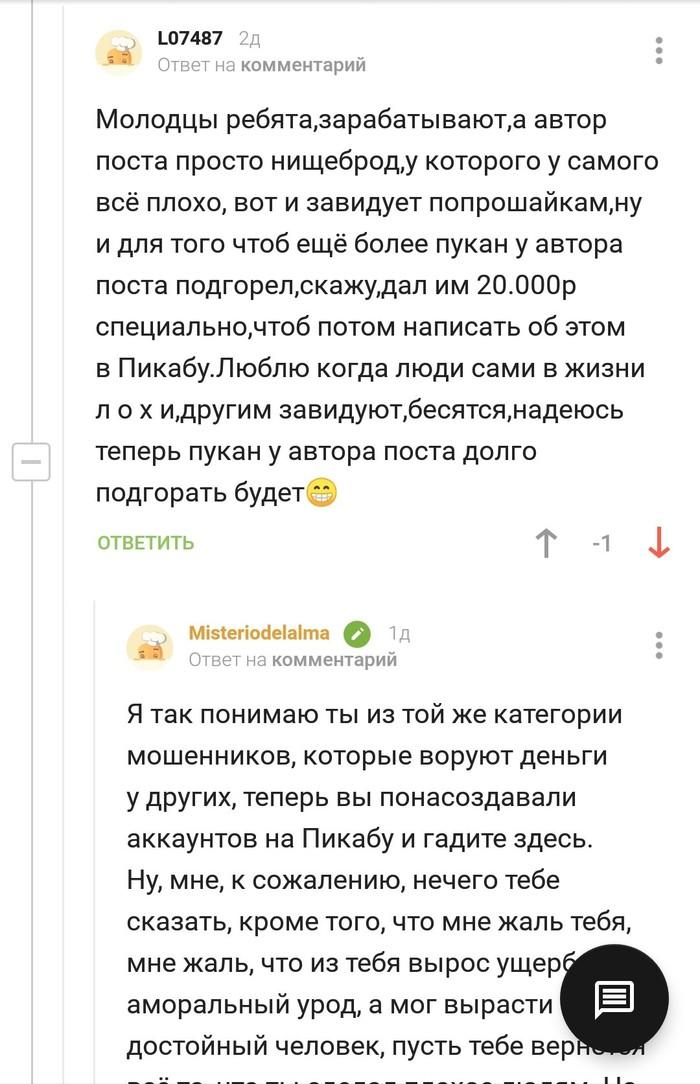"""Познакомьтесь, это Попрошайка, который хочет чужих денег, называя это """"бизнесом"""" Московское метро, Мошенники, Попрошайки, Лига детективов, Длиннопост"""