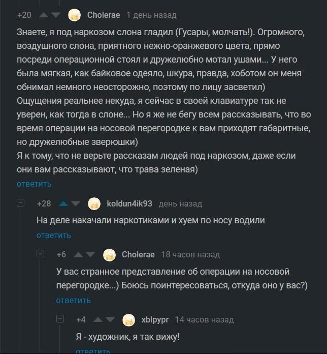 Анестезия Операция, Комментарии на Пикабу, Скриншот, Наркоз