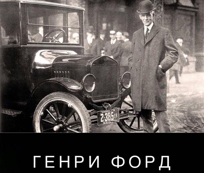 Генри Форд, часть 2 (adn #32) Генри Форд, Авто, История, Интересное, Истории, Adn, Рассказ, Веселье, Длиннопост