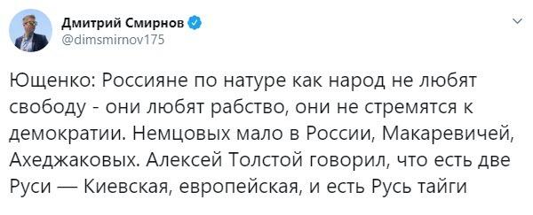 Интересно, где и какой Толстой это говорил? Политика, Ющенко, Украина, Рабство, Россияне, Twitter, Дмитрий Смирнов, Видео