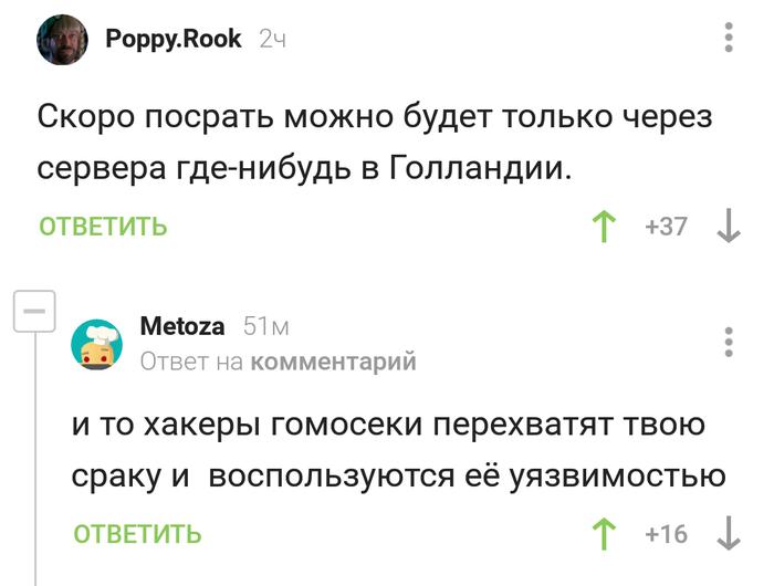 Роскомнадзор и туалет Скриншот, Комментарии на Пикабу, Туалет, Хакеры