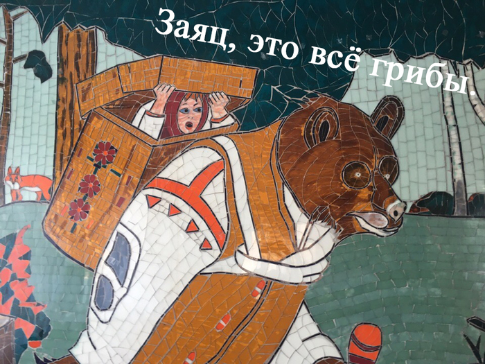 Эстетика Детских садов Смешное, Детский сад, Юмор, Наркотики, Длиннопост, Мозаика, Маша и медведь