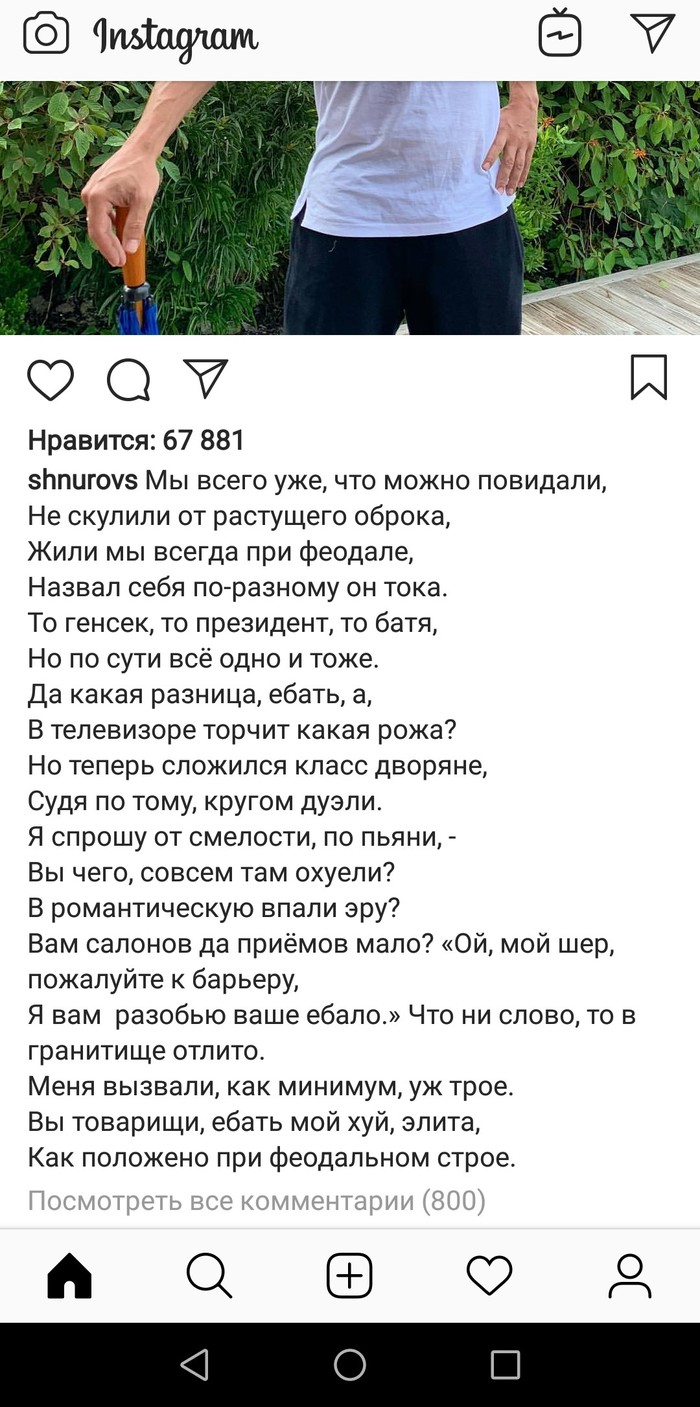 Ответ Шнурова на предложение дуэли Шнуров, Дуэль, Политики