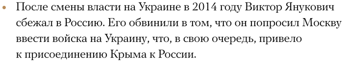 Виктора Януковича признали виновным в госизмене Общество, Политика, Украина, Янукович, Суд, Госизмена, Meduzaio, Россия