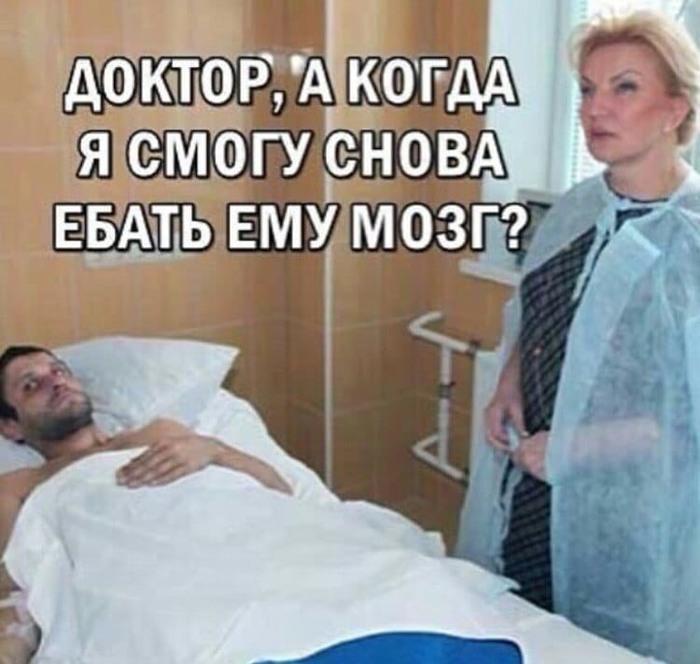 Доктор,когда?