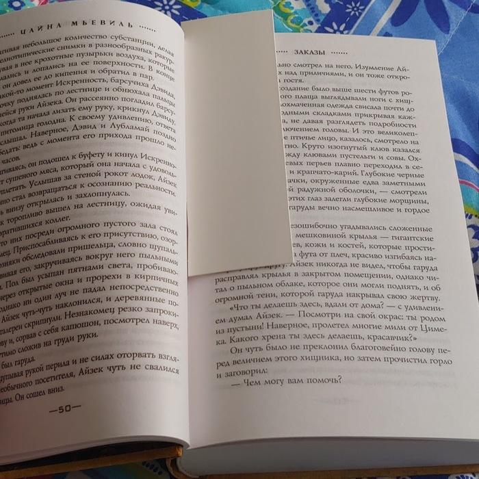 Книжные закладки Картинки, Текст, Лайфхак, Чай, Закладки, Книги