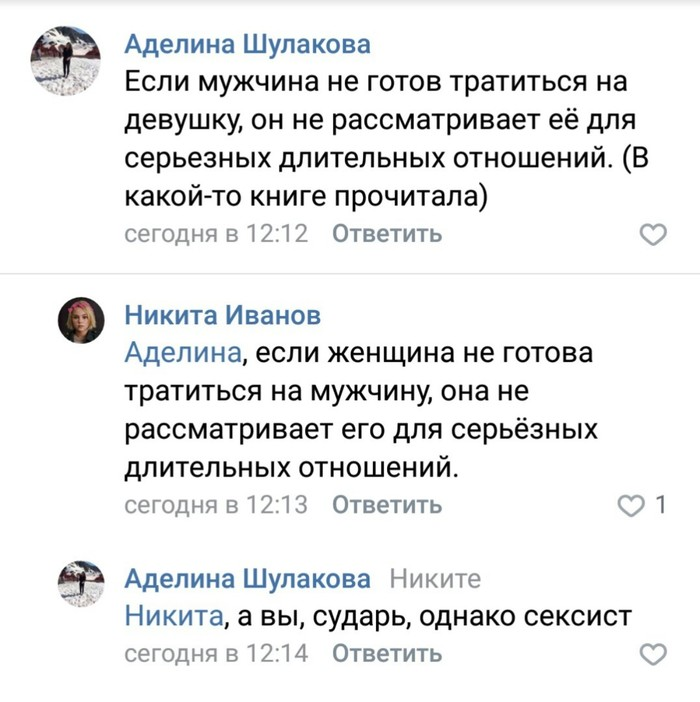 Сексист