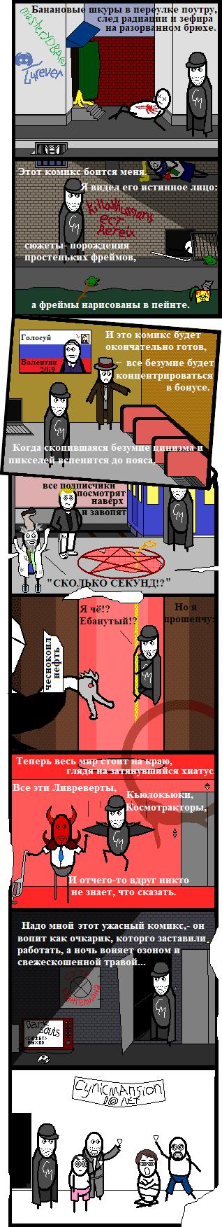 Юбилейное Cynicmansion, Хранители, L4rever, Комиксы, Длиннопост