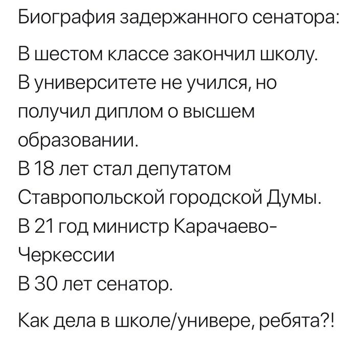 Биография сенатора. Биография, Музыка, Кровосток, Кавер, Видео
