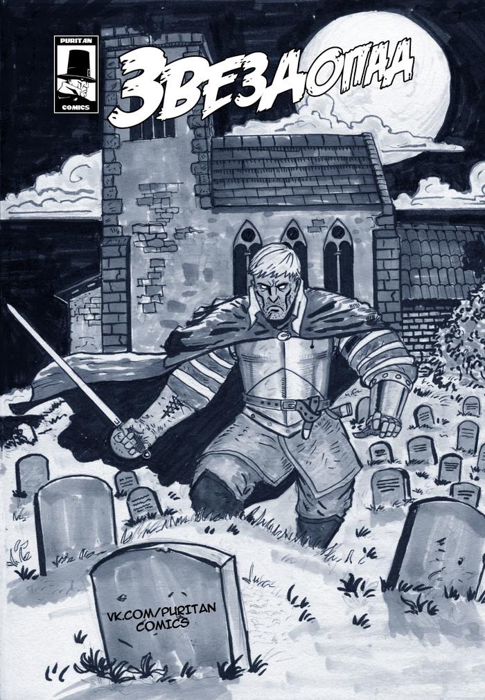 Тушь и карандаш, магия черно белых рисунков. Andgil, Andreyilinykh, Арт, Мистика, Ужасы, Комиксы, Длиннопост