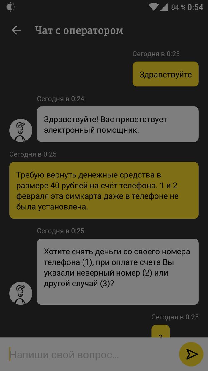 Beeline подписывает на контент-услуги даже при отсутствии симкарты в телефоне? Билайн, Сотовые операторы, Контент-Услуги, Контентный счет, Длиннопост