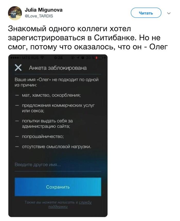 Извините, но вы Олег