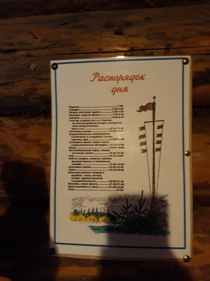 Детский лагерь с блэкджеком и шл... Активный отдых, Отдых, Лагерь, Прикол, Секс, Боровое, Казахстан, Длиннопост
