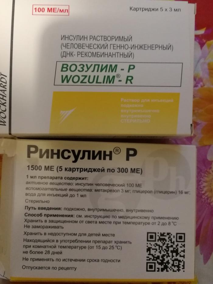 Отдам инсулин и омепразол нуждающимся. Всё хранится в холодильнике Халява, Отдам лекарство, Сахарный диабет, Инсулин, Длиннопост