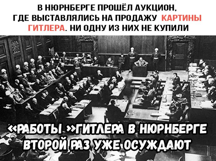 Повторили Адольф Гитлер, Нюрнберг, Картина, Новости