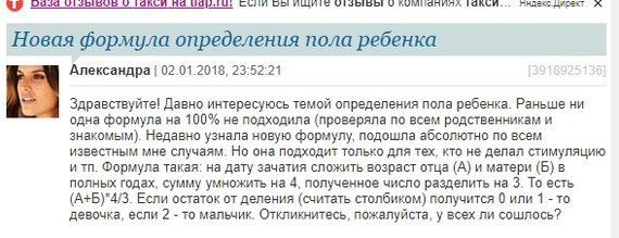 Женские форумы №152 Женский форум, Бред, Скриншот, Drdoctor, Длиннопост