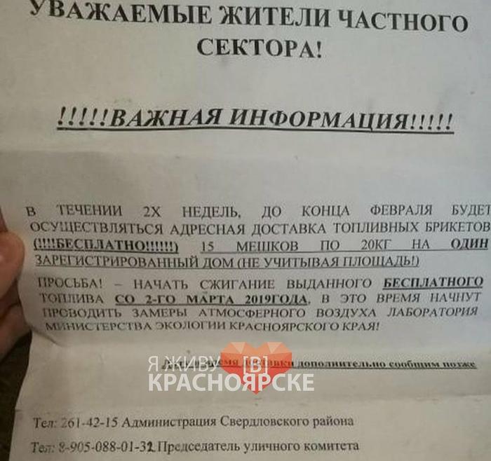 Как поправить экологию на время универсиады Красноярск, Экология, Универсиада, Администрация, Письмо