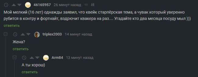 Суровая правда жизни Комментарии на Пикабу, Юмор, Наверное, Скриншот