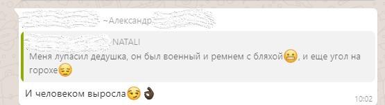 Привет молодняку Whatsapp, Тётки против Ынтырнэтов, Поколение дибилов, Скриншот