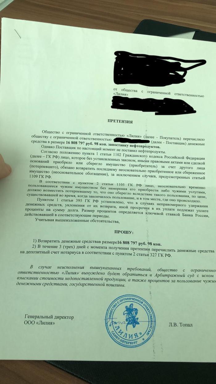 Развод на 16 млн. рублей Мошенники, Бизнес, Схема, Обман, Торговля, Афера, Длиннопост