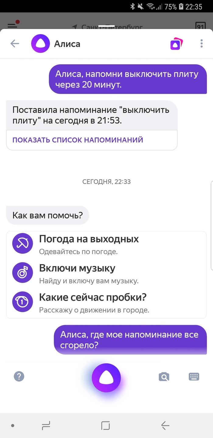 Спасибо, Алиса, хамства мне как раз не хватало Яндекс, Голосовой помощник, Хамство, Длиннопост, Яндекс Алиса