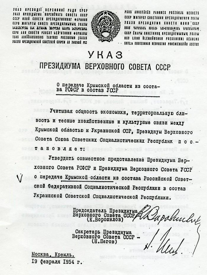 Этот день в истории: 19 февраля 1954 года Крым передан Украине. История, СССР, Крым, Россия, Украина, Длиннопост, Политика