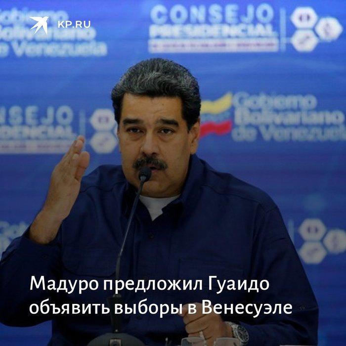 Мадуро предложил Гуаидо объявить выборы в Венесуэле Общество, Политика, Венесуэла, Николас Мадуро, Выборы, Гуайдо, Комсомольская правда, США, Видео, Длиннопост