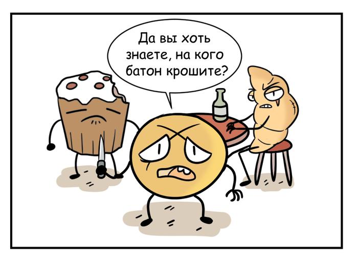 Время хлеба и зрелищ Комиксы, Еда, Юмор, Woostar, Длиннопост