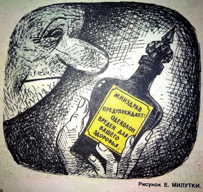 Минздрав предупреждает... Вырезки из журналов, Листая пожелтевшие страницы, Журнал крокодил, Предупреждение