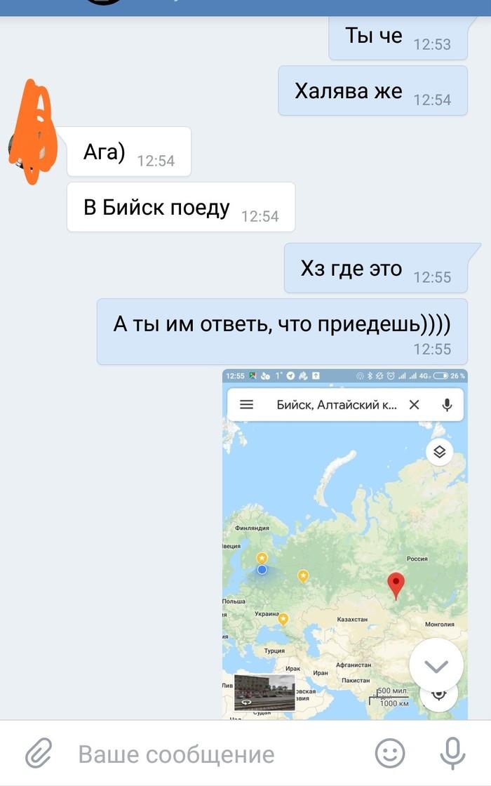 Про развод в ВК Длиннопост, Вконтакте, Сообщения, Развод на деньги, Школьники, Мат