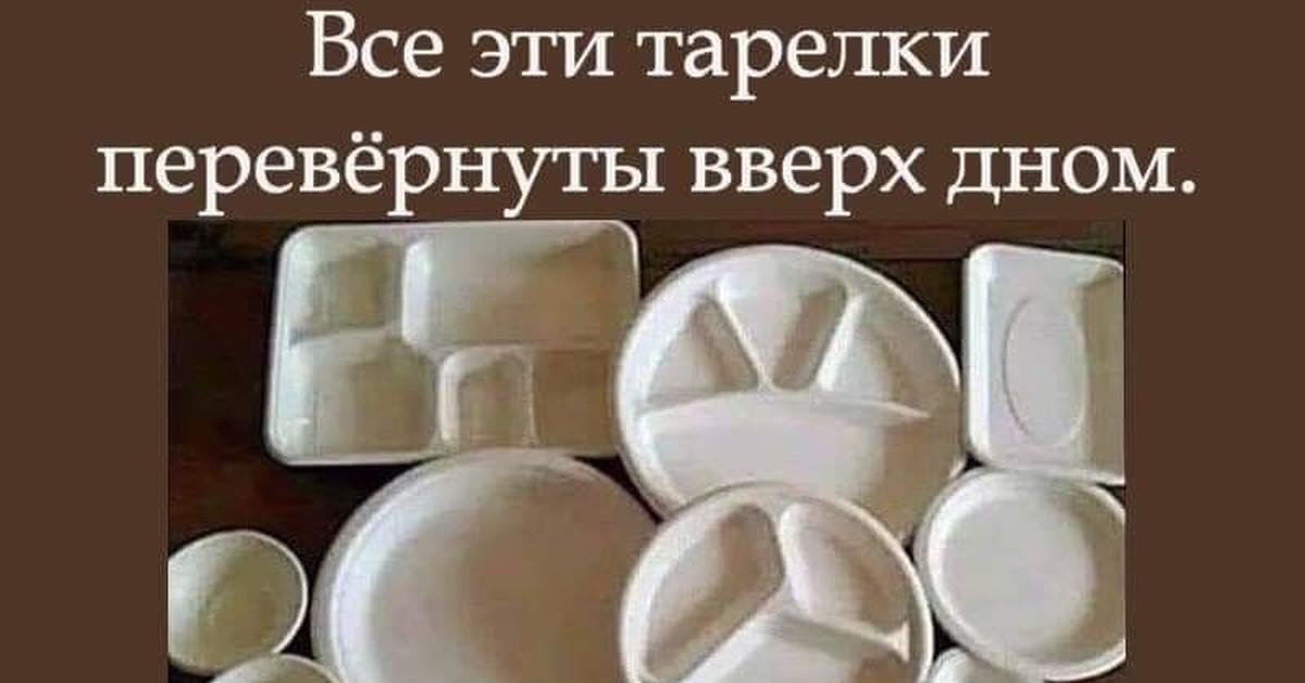 секрет картинки с перевернутыми тарелками белая