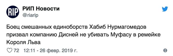 В связи с последними заявлениями Хабиба, который потребовал наказать ответственных за показ спектакля с полураздетыми актерами в Махачкале Twitter, Скриншот, Длиннопост, Хабиб Нурмагомедов
