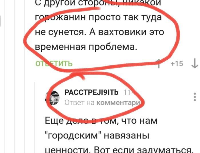 Совпадение? Не думаю Вахтовики, Проблема, Расстрелять, Совпадение, Комментарии на Пикабу