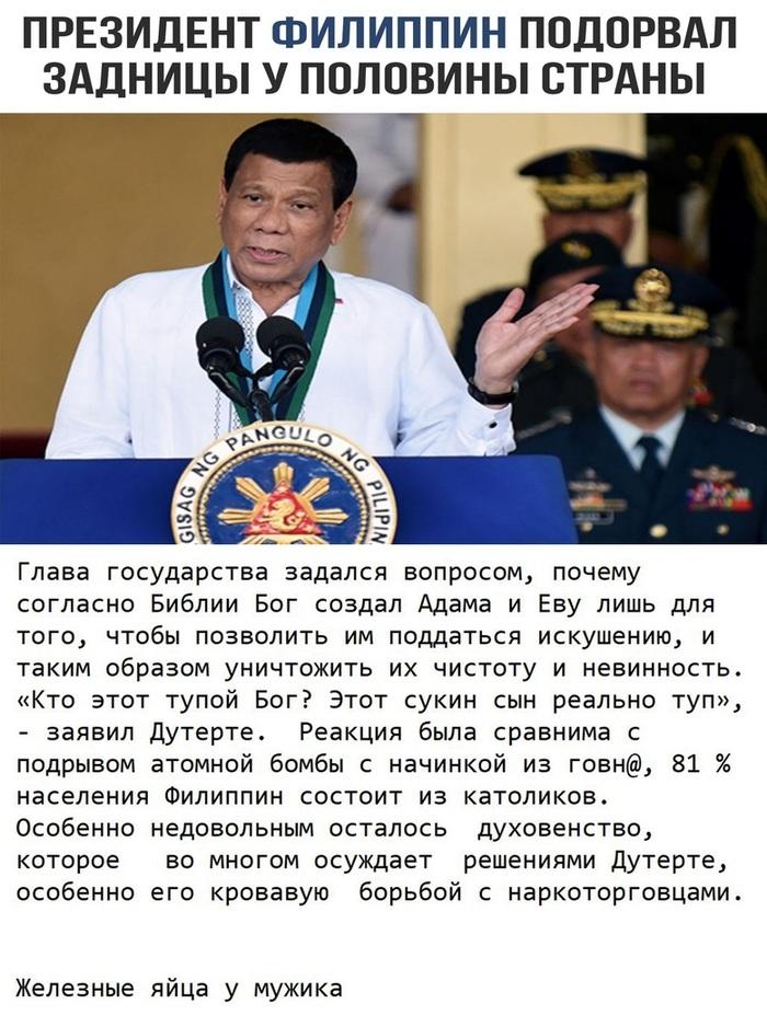 Президент Филиппин Президент, Филиппины, Родриго Дутерте, Религия, СМИ