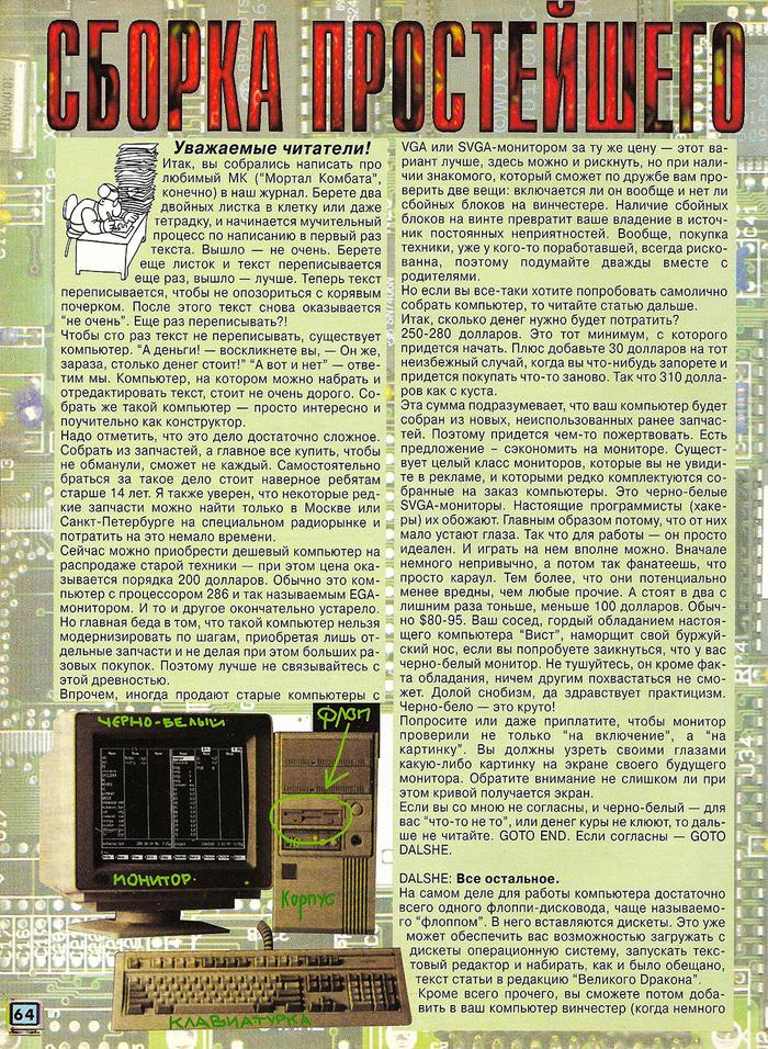 Сборка игрового компьютера (1996-1997) Игрожур, Сборка компьютера, 90-е, Статья, Комплектующие, Длиннопост