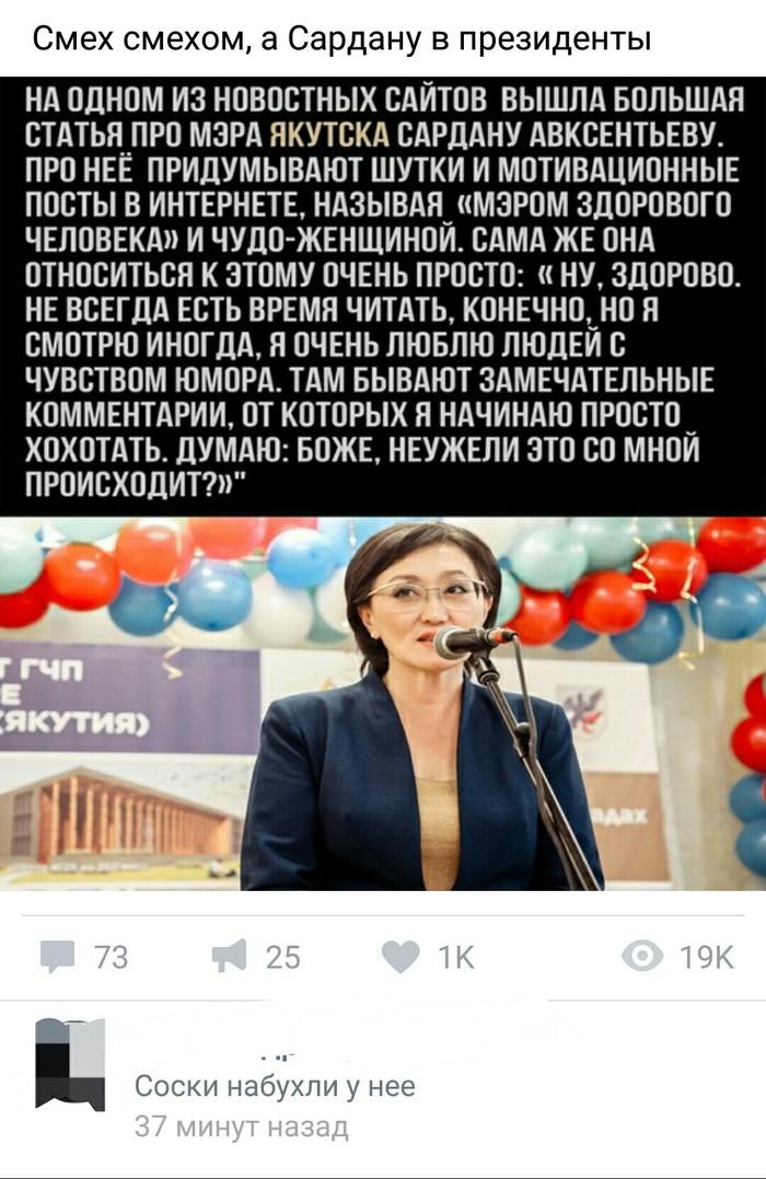 Под одним из постов о Сардане Сардана Авксентьева, Вконтакте, Комментарии