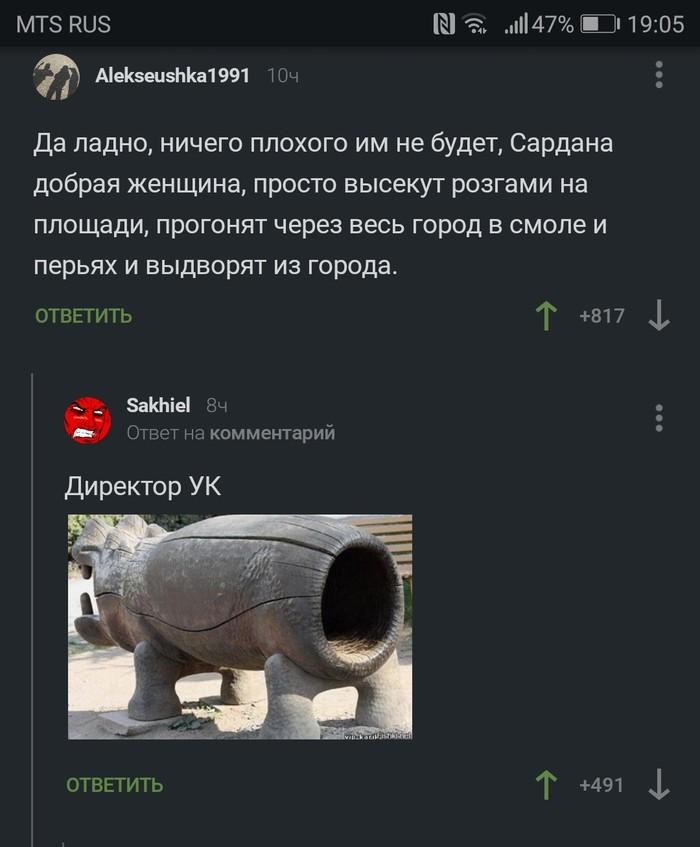 Комментарии Комментарии, Скриншот, Сардана Авксентьева, Управляющая компания