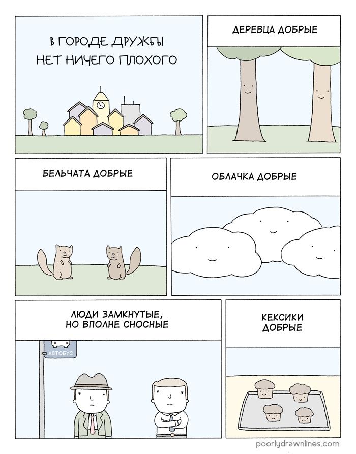 Город дружбы Перевел сам, Poorly Drawn Lines, Комиксы