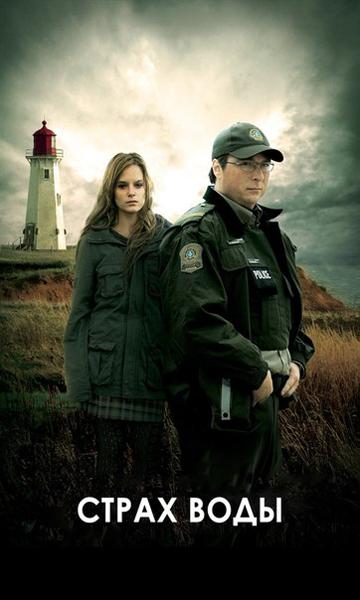 Страх воды Детектив, Канада, Советую посмотреть