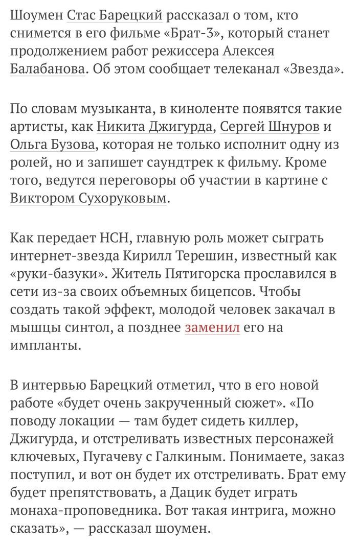 """Фильм """"Брат 3"""" Брат, Брат 2, Сергей Бодров, Стас барецкий"""