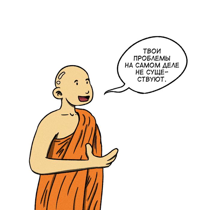 Будь проще Веб-Комикс, Юмор, Утка, Дзен, Буддизм, Длиннопост