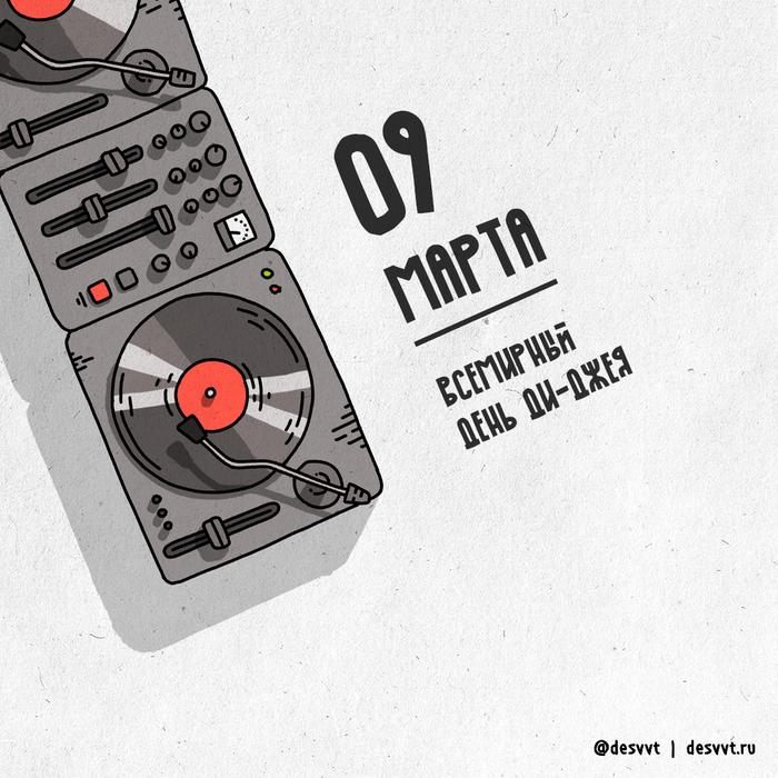 (100/366) 9 марта - всемирный день ди-джея Проекткалендарь2, Рисунок, Иллюстрации, DJ, Вертолёт, Пластинка, Тусовка